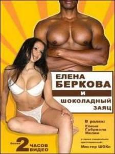 Елена Беркова и Шоколадный заяц - полный порно фильм